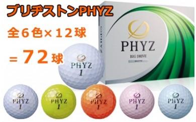M001:ゴルフボールブリヂストンファイズ全6色計6ダースビッグドライバー