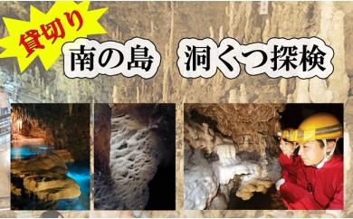 【貸 切 ‼】 南の島の洞くつ探検