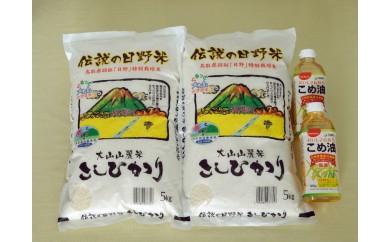 【18154】鳥取県産特別栽培米こしひかり10kg(2018年産)&こめ油1㎏