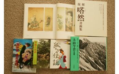 【18228】大山開山1300年記念書籍5点セット