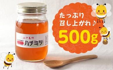 山中養蜂 はちみつ(7〜8月の花)【1月発送分】