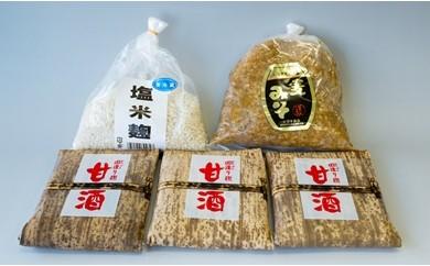 5-6 シガキ食品 防腐剤・添加物不使用!麹・甘酒・麦みそセット
