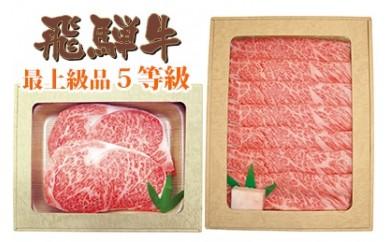G002:飛騨牛ロースステーキ肩ロースすき焼き最上級5等級おまけ付