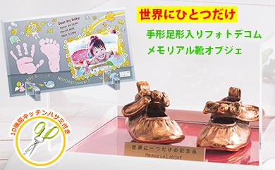 【165003】出産祝いギフト手形足形メモリアルグッズ記念赤ちゃんこども