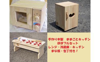 B-004 手作り木製 ままごとセット(ほぼフルセット)