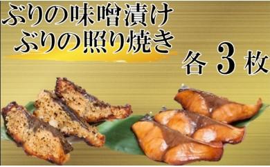 065 瀬戸ブリの照り焼き・味噌漬けセット