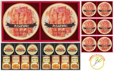 【132003】缶詰カニ缶たらばがにずわいがにふかひれスープセットおまけ