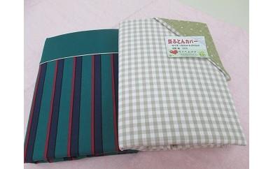 275 播州織布団掛けカバーとプリント布団掛けカバーの2枚セット