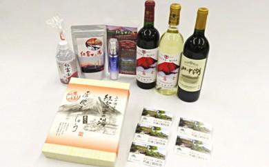[№5768-0104]紅富士セット(無料招待券付き)