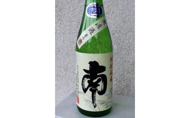 N-13◆特別純米「南」 生酒