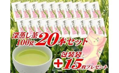 2-003 摘みたて!深蒸し茶100g×20本合計2キロセット包装袋付き