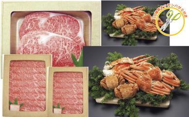 【200036】飛騨牛ステーキ・すき焼き&豪華三大茹で蟹特盛セットおまけ付
