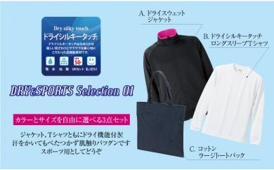 36D1 Dry&Sports Selection 01【ドライジャケット・ロングスリーブTシャツ・バッグ】