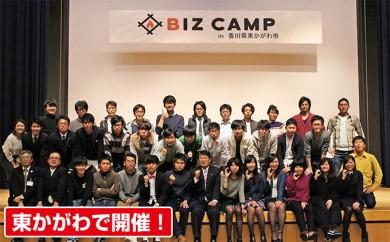 [№4631-1305]ビジネスコンテスト「BIZ CAMP」の最終審査員権