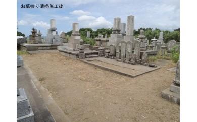 [№5703-0198]墓石簡易洗浄付きお墓参り清掃サービス