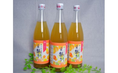 BI-1 柏の梨ジュース3本セット