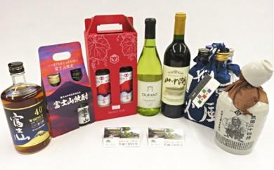 [№5768-0103]おすすめ酒セット+紅富士の湯無料招待券(ペア)