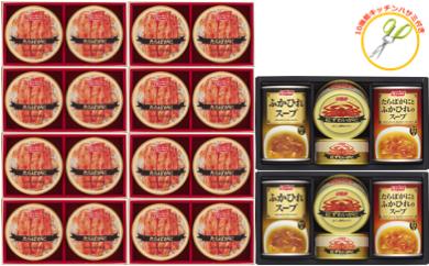 【200031】たらばがに&ずわいがに&ふかひれスープ缶詰豪華大量セット