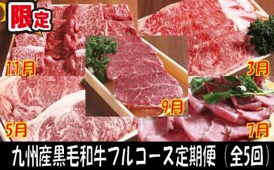 J013.九州産黒毛和牛フルコース定期便(全5回)