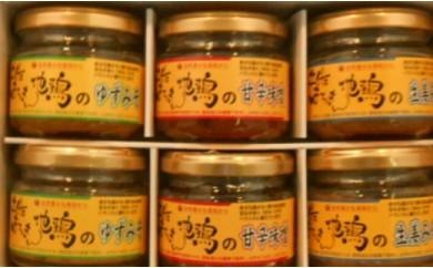 AG-01土佐はちきん地鶏鶏味噌3種6個セット