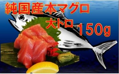 057-3 「純国産」冷凍本マグロ(大トロ150g)