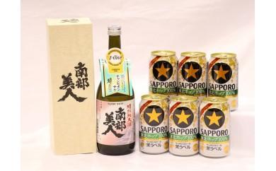 A-58 東北限定!サッポロビール6本×南部美人 特別純米酒 720ml【数量限定】
