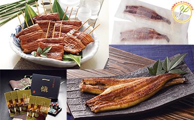 【49020】うなぎの串蒲焼&焼きうなぎの詰合せオススメ鰻セットおまけ付