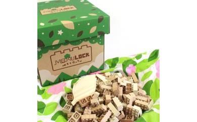AG01 木製ブロック もくロック(120ピース)