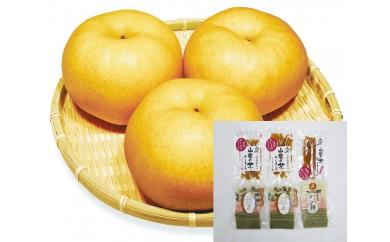 B-28 ふるさと旬の果物シリーズB 12月 あたご梨と鳥取味覚品セット