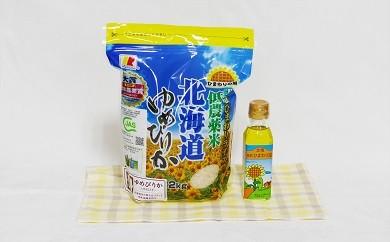 A070 【数量限定】焙煎ひまわり油&お米2kg(ゆめぴりか)