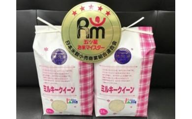 A29-953 平成29年産米鶴岡産特別栽培米ミルキークイーン無洗米(7kg)