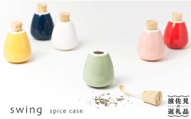 PB04 【波佐見焼】デザイナーとコラボ!スウィング スパイスケース 7色セット【團陶器】