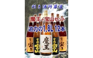 岐阜のきき酒師が厳選した芋焼酎12本セット