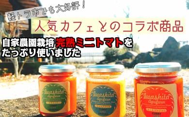 51-01「完熟ミニトマト」加工品ギフトセット
