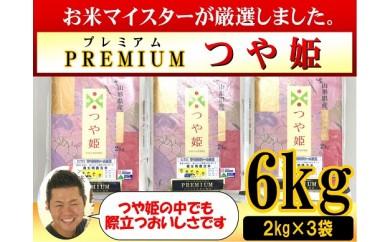 YZA-5 【H29年産】お米マイスター厳選米(特別栽培米つや姫【微生物農法米】2kg×3)