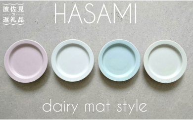 RA30 【波佐見焼】永峰製磁 パステル 豆リム皿 4色セット