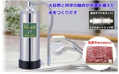 U001:長寿命浄水器フレキ吐水パイプ仕様最新型おいしい天然水おまけ国産牛付き