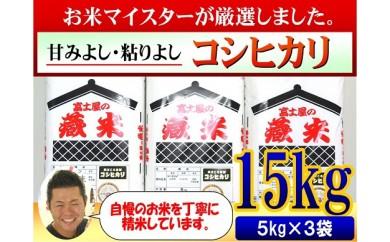 006H30-010【先行予約/H30年新米】お米マイスター厳選米(米沢産コシヒカリ5kg×3)
