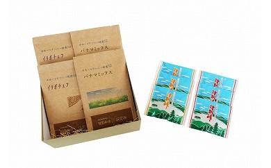 【A010-13】『幾島珈琲研究所』 コーヒーセット