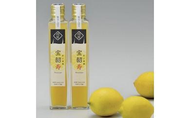 A-19 無添加100%国産レモン果汁2本セット
