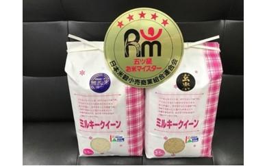 A29-954 平成29年産米鶴岡産特別栽培米ミルキークイーン無洗米(3.5kg)と玄米(3.5kg)