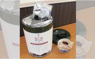 C-22 紀州備長炭焙煎「南紀アロマ珈琲」ドリップバッグコーヒー55P