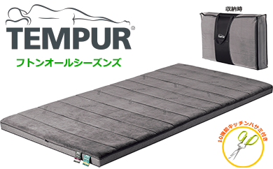 【200040】テンピュール高級快適寝具布団ふとんオールシーズンおまけ付き