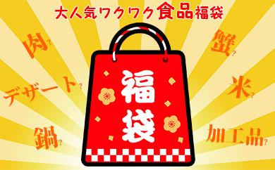 【100016】食品福袋A肉ステーキ蟹あわびうに中とろ明太子うなぎ米ケーキ
