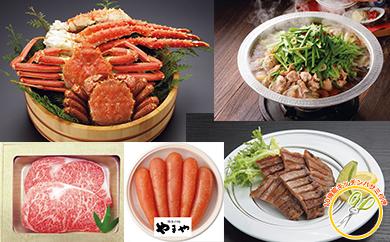 【120017】飛騨牛&かに&もつ鍋&明太子&牛タンの豪華食材詰合せセット