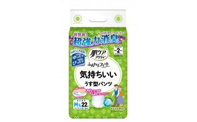 E10【大人用】肌ケアアクティ ふんわりフィット気持ちいいうす型パンツ(M-Lサイズ) 88枚