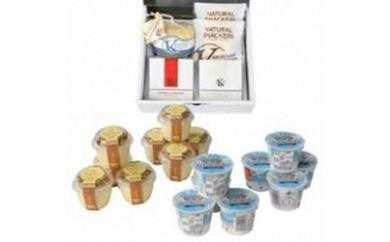 崖の上のモーモー乳製品セット(プリン・ヨーグルト・チーズ)
