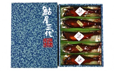 [№5682-0205]鮎の甘露煮(大5尾入り)