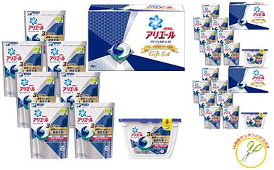 【49021】洗剤P&Gアリエールジェルボールギフト3セット人気おまけ付