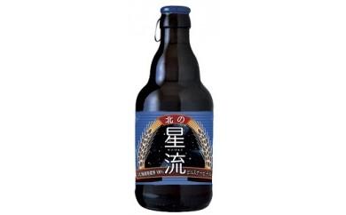 19 北の星流ビール12本